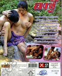 Chang Sao Hot Girl (2015)