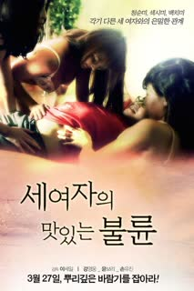 3 Womans Sex (2013)