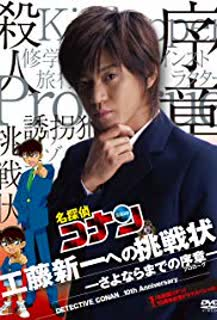 Detective Conan Live Action poster