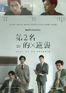We Best Love: Fighting Mr. 2nd poster