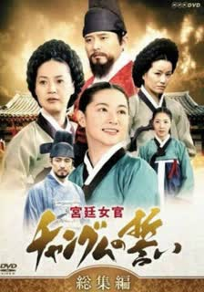 Jewel in the Palace - Dae Jang Geum poster
