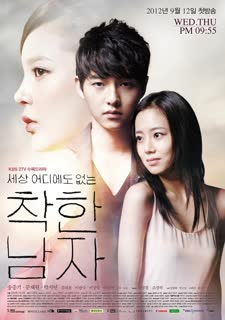 The Innocent Man/Nice Guy poster