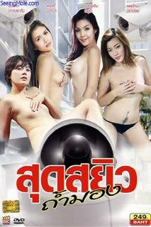 Sud Sayiw Tham Nong (2013) poster