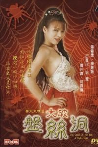 The Quest of the Sex: A Holly Hole (2003) poster