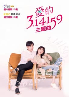 Love And 3.14159 (2018) poster