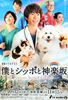 Sakanoue Animal Clinic Story poster