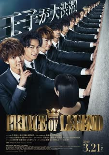 Prince of Legend poster