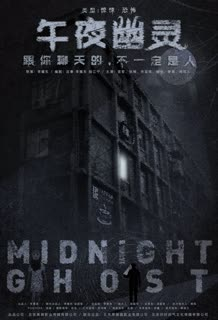 Midnight Ghost poster
