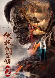 The Demons Strike in Baiyu Town 2 poster