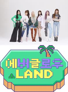 Everglow LAND poster