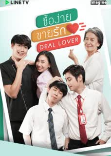Deal Lover (2021) poster