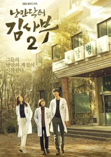 Dr. Romantic - Season 2