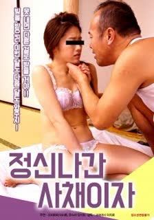 Complex housing wife's sister (2019)
