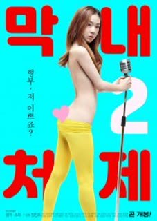 The Youngest Sister In Law 2 poster