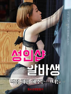 Adult Shop Albasaeng Those Who Experience Person poster