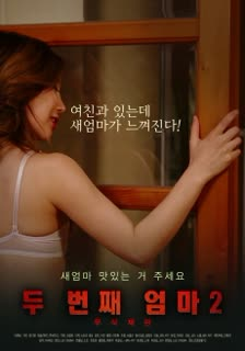 Second Mom 2 poster