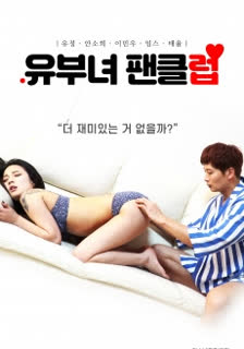 Married Woman Fan Club poster