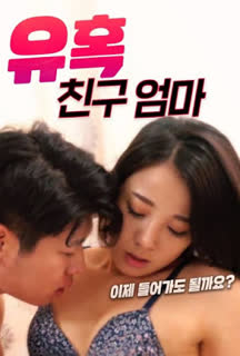 Seduction – Friends Mom (2020) poster