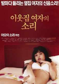 Man Woman And The Wall (2007) poster