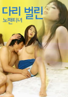 Legs Spreading No Panties (2014) poster