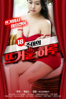 18 Year Old Joo-ah's Hot Day (2020) poster