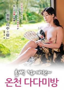 Hot Spring Tatami Room Soaked Up (2018) poster