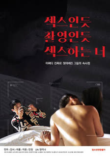 Having Sex As If Filming (2020) poster
