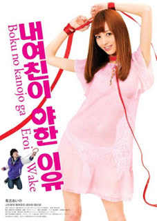 Why My Girlfriend Sexy (2012) poster