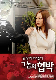 The Wife Who Dies in Front Of The Husband (2014) poster