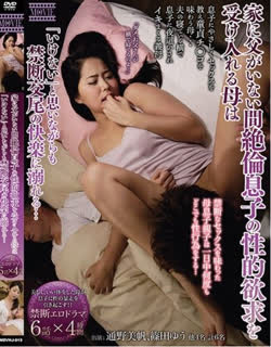 Stepmom Decided To Allow Her Horny Stepson To Satisfy His Sexual Desires poster