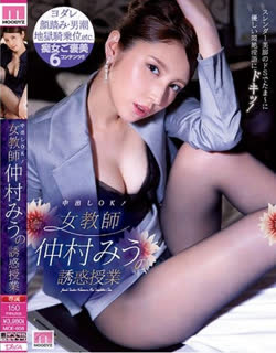 Creampie OK! Female Teacher Miyu Nakamura's Seduction Class (2020) poster