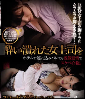 I Brought My Thoroughly Tipsy Lady Boss To A Hotel And Started To Sexually Care For Her (2019) poster