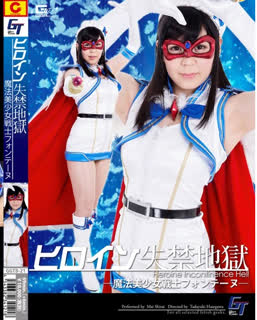 Heroine Incontinence Hell  Magic Sailor Fontaine (2015) poster